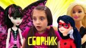 Сборник 2017 с Куклами: Барби, Леди Баг и другие!