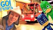 Игры Герои в Масках на пожарной станции - Отдых в Москве - Куда сходить в Москве