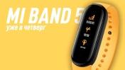 Mi Band 5 представят через два дня, у Huawei все плохо, а Sony отменила презентацию PS5 [MADNEWS]
