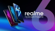 Презентация Realme 6-серии и Buds Air [MADSTREAM]