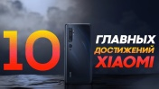 10 лет Xiaomi и 10 главных достижений китайского феномена.