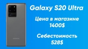У Xiaomi появится очень серьезный конкурент ⚡ Себестоимость Samsung Galaxy S20 Ultra 528$ [MADNEWS]