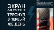 Samsung Galaxy Z Flip треснул в первый же день ⚡Почему отменили MWC 2020 ⚡ Xiaomi Mi 10 ТОП!