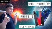 PocoPhone X2 уже в следующий вторник ⚡ Об iPhone 12 известно всё [MADNEWS]