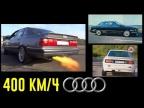 400 км/ч на Audi из 1988 года!!! 2 литра, объезжающие гиперкары!