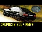 Невероятные скорость и мощности Mercedes 90-х. Как уехать от Ferrari и Lamborghini!!!