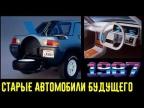 Такие удивительные автомобили могли делать японские инженеры в 80-х!
