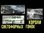 Победители светофорных гонок! 3 быстрых по современным меркам авто из 80-х!