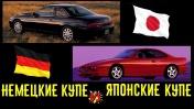 Сравнение быстрых роскошных японских и немецких купе 90-х. Шедевры инженерии!