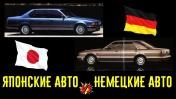 Сравнение японских и немецких авто 80-х. Вот это оснащение!!!