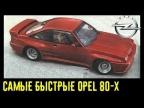 Самые быстрые Opel 80-х! Быстрее Mercedes BMW и суперкаров???