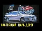 Легендарный Ford Sierra Cosworth! Это ЦАРЬ дорог 80-х! История!