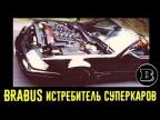 15 лучших моделей BRABUS прошлого! Моторы, которые рвали суперкары!