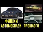 Крутые фишки и технологии старых автомобилей, которые удивляют!!!