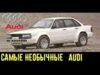 Об этих необычных Audi вы вряд ли что-то слышали!!!