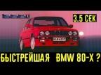 BMW E30 из 80-х едущая наравне с новой M5 F90!!! Существовала ли BMW M7?