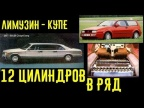 Лимузин-купе и 12 цилиндровый рядный мотор. Такое возможно? Удивляющие автомобили!