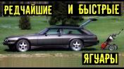 7 редчайших и быстрых Ягуаров. Тюнинг Jaguar по высшему стандарту.