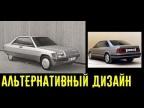 Как иначе могли выглядеть знаменитые серийные автомобили!!! Предсерийные образцы и прототипы.