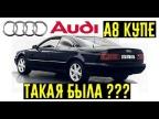 Неужели существовала АUDI A8 КУПЕ? Не пошедшие в серию модели!!!
