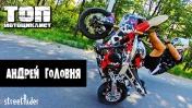 ТОП Мотоциклист - Андрей Головня | Лучший стантрайдер Украины