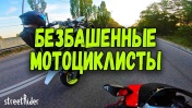 Безбашенные мотоциклисты #1 | Пилотный выпуск