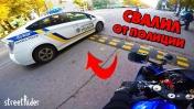 СВАЛИЛ ОТ МЕНТОВ | моя первая настоящая погоня от полиции