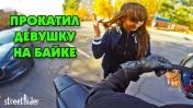 ПРОКАТИЛ ДЕВУШКУ НА СПОРТБАЙКЕ || Она первый раз на мотоцикле