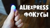 👽РАЗОБЛАЧЕНИЕ САМЫХ ПОПУЛЯРНЫХ ФОКУСОВ с Алиэкспресс!!