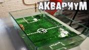 DIY самодельный аквариум в стиле футбольного поля дома! 0