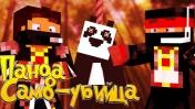 Панда самоубийца - [прохождение карты] - Майнкрафт / Minecraft