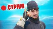 ФОРТНАЙТ 2 СЕЗОН СТРИМ