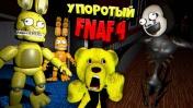 FNAF 4 3D с УПОРОТЫМИ КОШМАРНЫМИ АНИМАТРОНИКАМИ и ДВА ПЛЮШТРАПА из ФНАФ 4 !!!