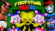 FNAF - FNAC 3D СЛОМАЛ КОТОВ и ЗАТРОЛЛИЛ ВСЕХ АНИМАТРОНИКОВ   СЕКРЕТНАЯ ДВЕРЬ в МЕНЮ ЭКСТРА !!!