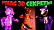 FNAF - FNAC 3D СТРАШНЫЙ ПОДВАЛ с ШЕДОУ КЕНДИ и СЕКРЕТНЫЙ ФИНАЛ ИГРЫ с ФАНТАЙМ КЕНДИ !!!