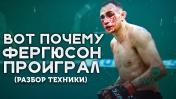 🐺 БОЙ ФЕРГЮСОН ПРОТИВ ГЕЙДЖИ - РАЗБОР ТЕХНИКИ UFC 249 (Приемы, Фишки, Привычки)