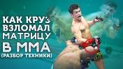 🐺 РАЗБОР ТЕХНИКИ ДОМИНИКА КРУЗА UFC 249 (Приемы, Фишки, Привычки)