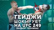 🐺 РАЗБОР ТЕХНИКИ БОЯ ФЕРГЮСОН ГЕЙДЖИ UFC 249 (Приемы, Фишки, Привычки)