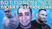 🐻 ТОП 10 ПРИЧИН КРУТОСТИ ТОНИ ФЕРГЮСОНА