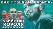 🐺 КАК ПОБЕДИТЬ ХАБИБА - РАЗБОР ТЕХНИКИ UFC 249 (Приемы, Фишки, Привычки)