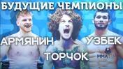 🐻 ТОП 5 ПРОСПЕКТОВ В ММА 2020 | Будущие Чемпионы