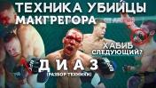 🐺 НЕЙТ ДИАЗ РАЗБОР ТЕХНИКИ ПЕРЕД UFC 244 (приемы, фишки, привычки)