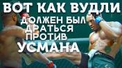 🐺 ЮФС 235 РАЗБОР ТЕХНИКИ ТАЙРОНА ВУДЛИ (приемы, фишки, привычки)