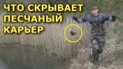 Поисковый магнит нашел их в песчаном карьере СССР. Находки в воде.