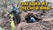 Мы так и не поняли что нашли? Очень странная находка из лесной ямы.