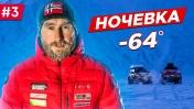 КОЛЫМА, ЗИМНИК АРКТИКА. МОРОЗ -64 градуса НОЧЁВКА В ПАЛАТКЕ. На TOYOTA Якутия - Чукотка. Часть #3
