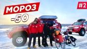 ТРАССА КОЛЫМА, ПЕРВЫЙ МОРОЗ. Велосипедист из Испании и туристы из Китая. Якутск - Чукотка. Часть #2