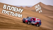 На МАШИНЕ в КИТАЙ, СЛОМАЛИСЬ В ПУСТЫНИ, Гонка Silk Way rally на ТОЙОТА LAND CRUISER . ВЛОГ #8