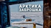 ЗАБРОШЕННАЯ ВОЕННАЯ БАЗА в Арктике. ПОЛЯРНАЯ метео станция ВАЛЬКАРКАЙ. Где УБИЛИ в фильме. ВЛОГ #19