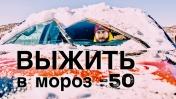 НАЛЕДЬ, мороз -50. КАК НЕ ПРОВАЛИТЬСЯ под ЛЁД. Лучший OFFROAD в Арктике 2019. Чукотка ВЛОГ #15